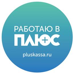 «ПЛЮС Кассир»: вышел знаковый релиз кассового ПО
