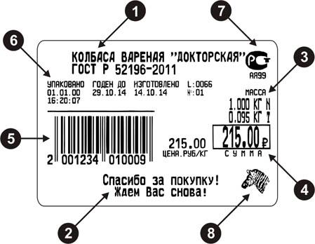 labelsample_small2.jpg