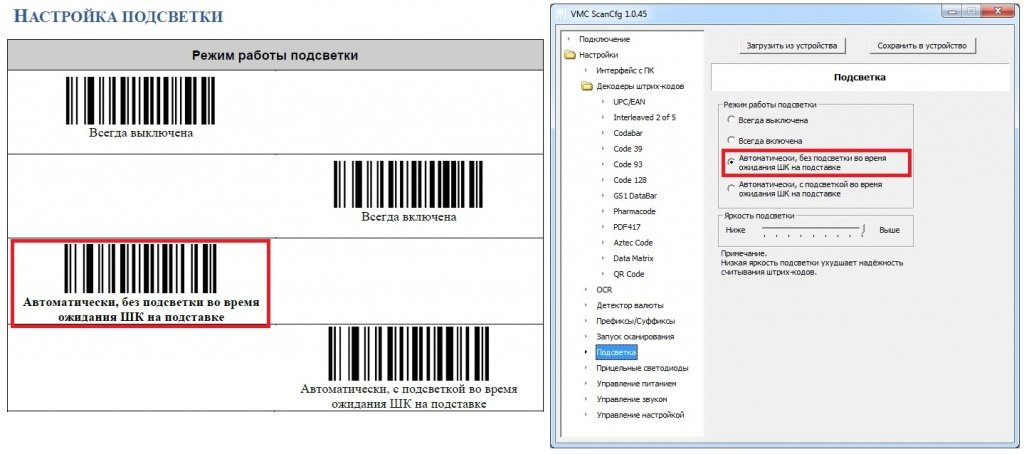 VMC настройка работы подсветки в режиме на подставке