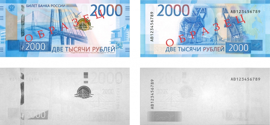 Банкнота номиналом 2000 рублей в видимом и ИК-спектре