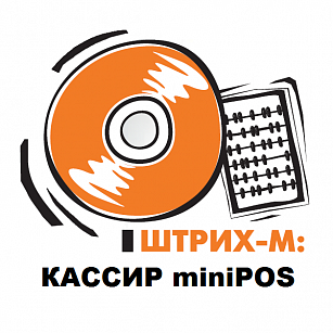 Кассовая программа «ШТРИХ-М: Кассир miniPOS» полностью готова к ЕГАИС