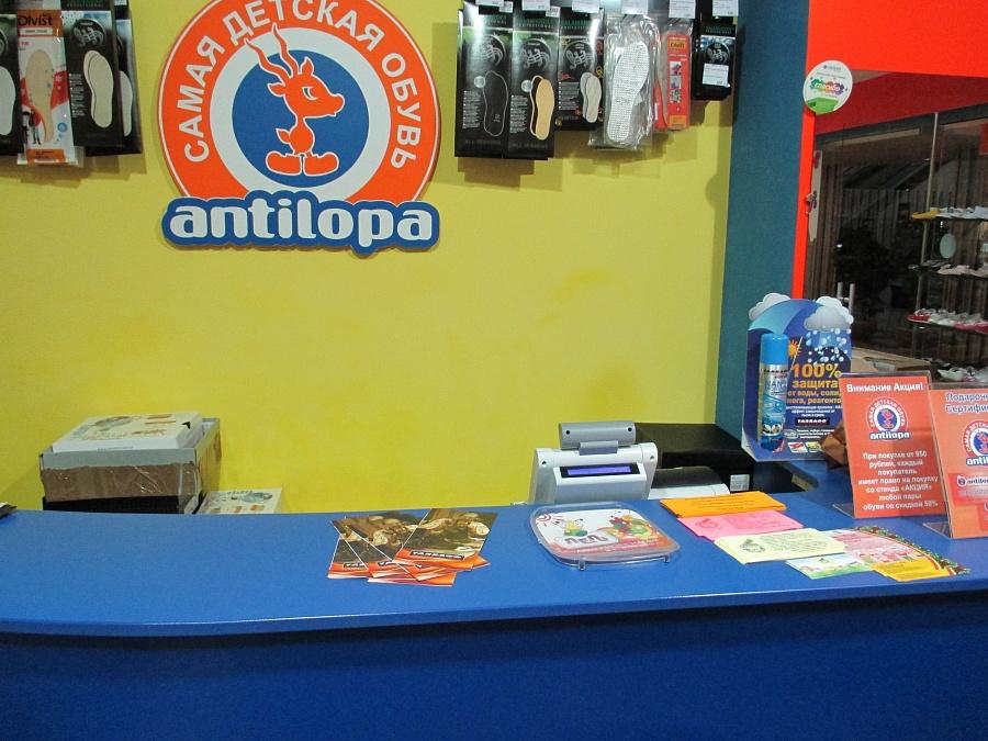 d976734c496f Магазин детской обуви Antilopa