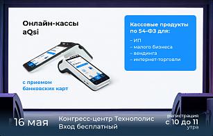 Конференция aQsi 16 мая, Москва