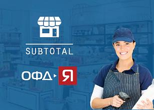 Личный кабинет Клиента ОФД-Я интегрирован с сервисом профессиональной аналитики розничной торговли Subtotal