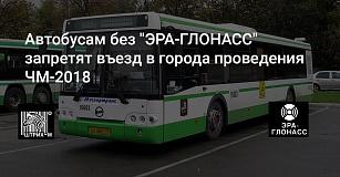 Тахограф «ШТРИХ-Тахо RUS» передает данные на сервер ГАИС «ЭРА-ГЛОНАСС»