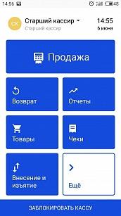 Бесплатная онлайн-касса в твоем смартфоне!